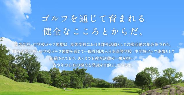 大阪府高等学校・中学校ゴルフ連盟